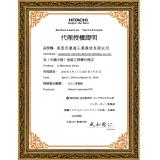 日立工业电脑代理证